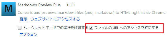Markdown Preview Plus 設定