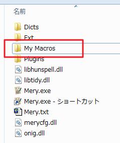 マクロファイルの場所