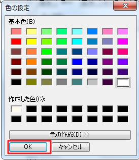 「色の設定」画面
