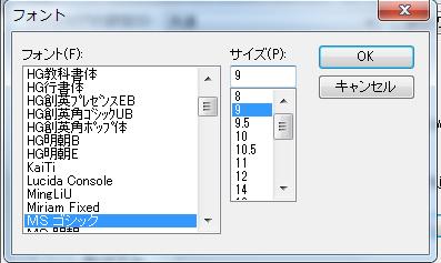 「フォント」画面
