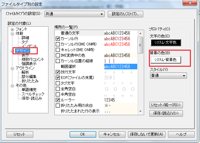 「ファイルタイプ別の設定」画面