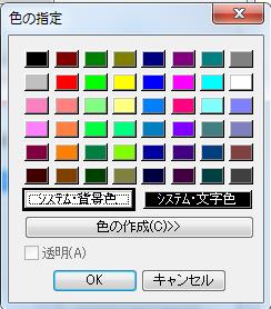 「色の指定」画面