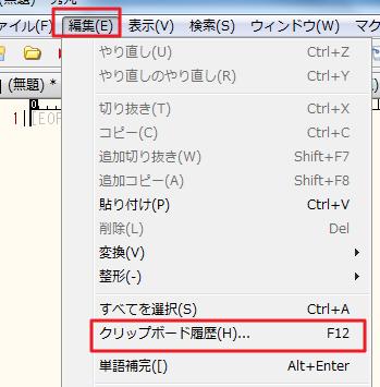 「クリップボード履歴」画面を表示