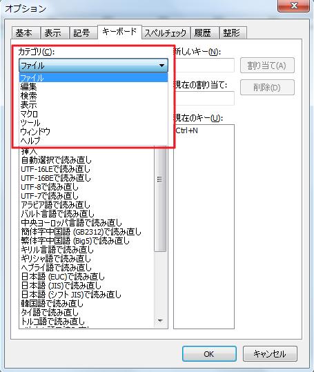 「ファイル」カテゴリ