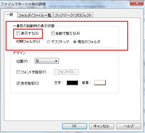 「ファイルマネージャー枠の詳細」画面の「一般」タブ
