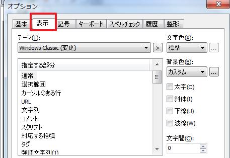 「オプション」画面の「表示」タブ