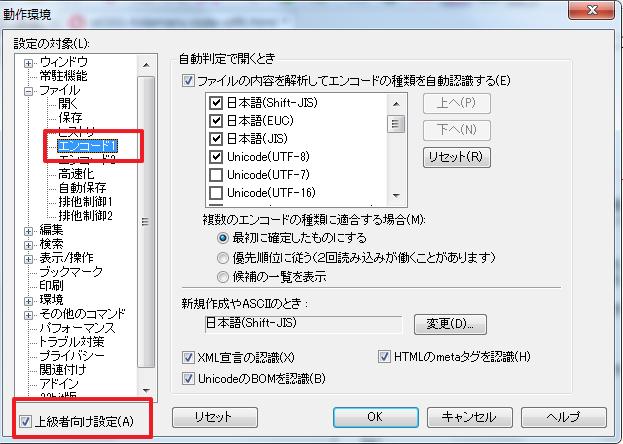「ファイル」 ⇒ 「エンコード1」