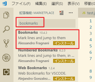 「bookmarks」インストール