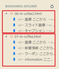 ファイル毎にブックマークが表示