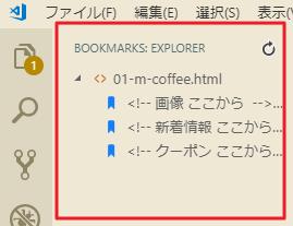 「BOOKMARKS EXPROLER」