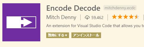 「Encode Decode」