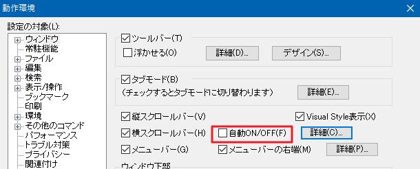 自動ON/OFF